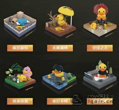 和平精英小黄鸭盲盒