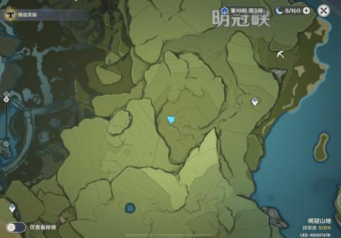 原神明冠峡特殊宝藏