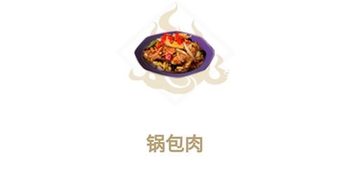 妄想山海锅包肉