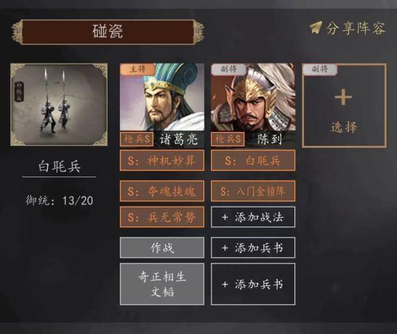 三国志战略版诸葛亮碰瓷队
