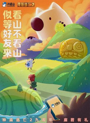 《神庙逃亡2》梦幻联动知乎刘看山,碰撞双倍快乐