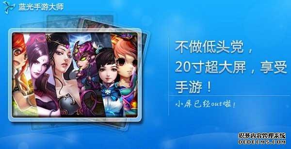 蓝光手游大师新版发布 玩手游领肾6