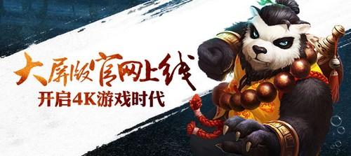 太极熊猫 大屏版官网今日上线