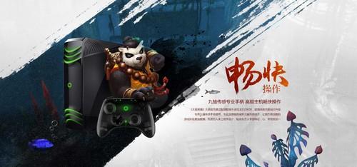 ...太极熊猫》大屏版为英文国际版国内版将会随着蜗牛游戏主机...