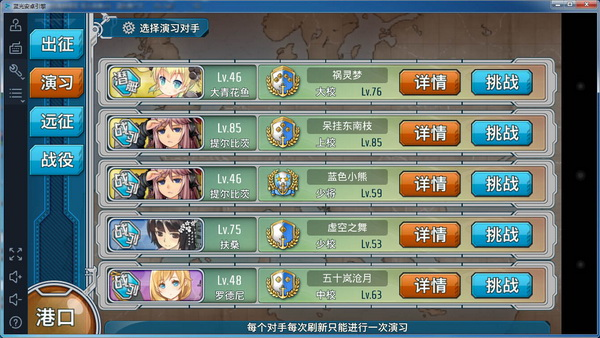 ...游戏以下就是蓝光手游大师试玩战舰少女的视频.   战舰少...