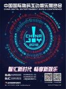 ChinaJoy 2018:游戏不只