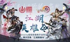 ChinaJoy超级联赛携手剑