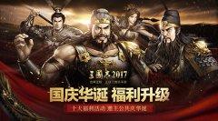《三国志2017》国庆十大