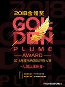 展望2018金翎奖:游戏